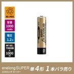 繰り返し使える単4形充電式乾電池エネロングスーパー ゴールド×1本バラ売り(新品) 【2本以上お買い上げでクロネコメール便送料無料】