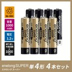 繰り返し使える単4形充電式乾電池エネロングスーパー×4本セット(簡易ビニールエコパッケージ)