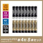 繰り返し使える単4形充電式乾電池エネロングスーパー×8本セット(簡易ビニールエコパッケージ)