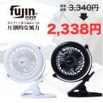USB扇風機 強力 卓上 扇風機 クリップ タイプ  FUJIN SMASH  (宅配便送料無料)