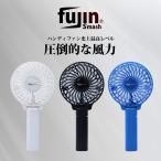 ハンディファン 卓上扇風機 ハンディ 強力 FUJIN SMASH HANDI  (宅配便送料無料)