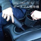 ハンディクリーナー コードレス 車 ペット 掃除機 強力 ブロー機能付 バッテリー内蔵 充電 (宅配便送料無料)