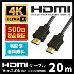 ショッピングhdmiケーブル HDMIケーブル 20m 500日保障 Ver.2.0b 4K対応 (宅配便送料無料)