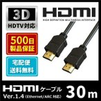 HDMIケーブル 30m 3D対応 ハイスペック (宅配便送料無料)