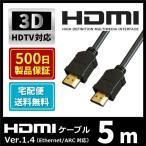 HDMIケーブル 5m 500日保障 3D映像対応応 (宅配便送料無料)