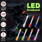 アームバンド LED ランニング ジョギング ウォーキング ライト  (メール便送料無料)