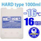 保冷剤 長時間 業務用 ネオアイス ハードタイプ1000m (宅配便送料無料)