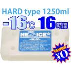 保冷剤 最強 長時間 業務用 ネオアイス ハードタイプ 1250ml (宅配便送料無料)