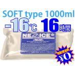 ショッピング保冷 保冷剤 長時間 業務用 ネオアイス ソフトタイプ1000ml  (宅配便送料無料)