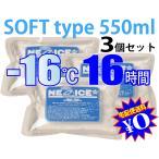 ショッピング保冷 保冷剤 長時間 業務用 ネオアイス ソフトタイプ 550ml×3個セット (宅配便送料無料)