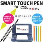 ニンテンドー 任天堂 NEW 3DSLL 用 タッチペン (メール便送料無料)