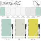 ヌーボード ノート タイプの ホワイトボード ライト nuboard (ネコポス送料無料)