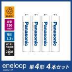 エネループ eneloop Panasonic パナソニック 単4形 4本セット ケース付 BK-4MCC (メール便送料無料)