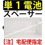 単1形スペーサー1個 [単三電池1〜2個入れ対応タイプ] 【宅配便指定】