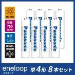 エネループ eneloop Panasonic パナソニック 単4形 8本セット BK-4MCC/8
