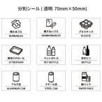 ゴミ 分別シール 分別 シール 透明 70mm×50mm ゴミ箱 リサイクルボックス