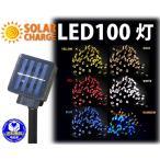Yahoo!えこじじいの店LED イルミネーション ソーラー 充電  ライト 100灯 セール (宅配便送料無料)