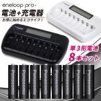 エネループ プロ 充電器セット 単3電池  充電式電池 ニッケル水素電池用 防災グッズ  (宅配便送料無料)