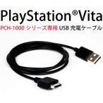 PSVita 充電ケーブル [ PCH-1000 シリーズ 専用] USB 約1m  [メール便送料無料]