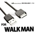 SONY ウォークマン 専用 USBケーブル 1m  WMポート専用 充電ケーブル WALKMAN (ネコポス送料無料)