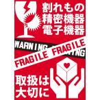 われものシール 50mm×70mm サイズ [100枚セット] FRAGILE 荷札シール