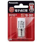 パナソニック 電子点灯管(グロースタータ) フック包装 FE1E/X