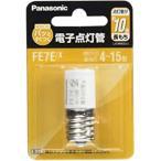 パナソニック 電子点灯管(グロースタータ) フック包装 FE7E/X