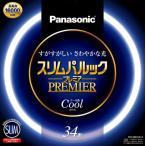 パナソニック スリムパルックプレミア蛍光灯 丸形 クール色 34形 FHC34ECW2