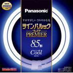 パナソニック ツインパルックプレミア蛍光灯 丸形 クール色 85形 FHD85ECWL