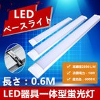 LEDベースライト LED蛍光灯器具一体型蛍光灯20W形 0.6M 昼光色 6000K 消費電力18W 2000LM超高輝度