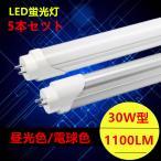 ショッピングLED LED蛍光灯 30W形 昼光色 4本セット 蛍光灯30型 63CM
