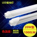 ショッピングLED LED蛍光灯 20w形 58cm 昼白色  LED蛍光灯 20w型