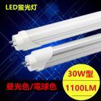 LED蛍光灯 30W形 昼光色 蛍光灯30型 63CM
