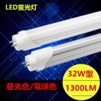 Yahoo!エコ光電LED蛍光灯 直管 32W形 83cm  グロー式工事不要 昼光色