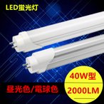 ショッピングLED LED蛍光灯 直管 40W形 1198cm 18W グロー式工事不要 昼光色