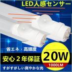 LED蛍光灯 20W形 人感センサー付き20W型 58cm 9W グロー式工事不要 昼光色