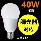 LED電球E17  ミニクリプトン形 40W相当 調光器対応 電球色/昼光色-A