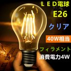 LED電球  クリア電球 口金E26 フィラメント型 消費電力4W 40W相当 電球色
