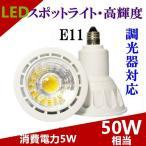 LED電球E11  スポットライト ハロゲン電球 E11調光器対応 消費電力5W 40W相当 口金E11 電球色