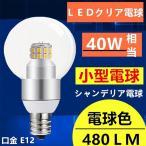 LED 電球 ライト LEDライト LED電球 E12 LEDシャンデリア電球 E12 40W型相当 ミニクリプトン電球 クリア電球タイプ クリア ミニボール球 e12 電球色