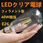 LED電球  クリア電球 口金E26 フィラメント型 消費電力5W 40W相当 電球色
