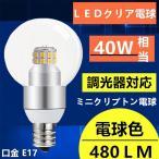 LED 電球 ライト LEDライト LED電球 E17 LEDミニクリプトン電球 E17 40W型相当 ミニクリプトン電球 小形電球タイプ クリア ミニボール球 e17 電球色 調光器対応