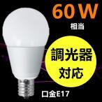 LED電球 7W 口金E17 ミニクリプトン形 60W相当 調光器対応 電球色