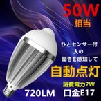 LED電球 口金E17 人感センサー付き 消費電力7W 50W相当 電球色/昼光色