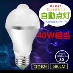 LED電球 口金E26 人感センサー付き 40W相当 電球色/昼光色