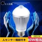 LED電球 口金E26 人感センサー付き 消費電力7W 40W相当 電球色/昼光色