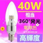 LED シャンデリア球 電球 E12 360度 全体発光 消費電力5W 口金E12 40W相当 480LM 電球色3000K