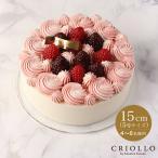誕生日 ソンシビリテ(フランボワーズとライチのケーキ)5号 15cm【冷凍便】ホールケーキ バースデー ギフト 記念日 スイーツ