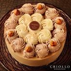 カフェ・プラリネ・ノワゼット(直径15cm) シェフの代表作チョコレートケーキ【冷凍便】