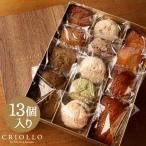 焼き菓子大箱セット ギフト詰め合わせ14個入り | 冷凍便